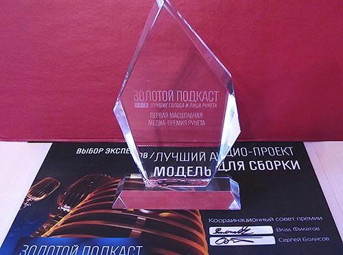 Золотой подкаст 2012