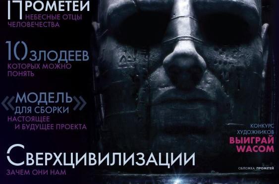 """Интервью """"Модели для сборки"""" в """"Мире Фантастики"""""""