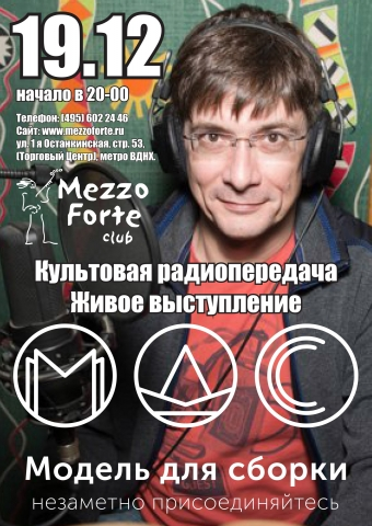 MDS в Mezzo Forte