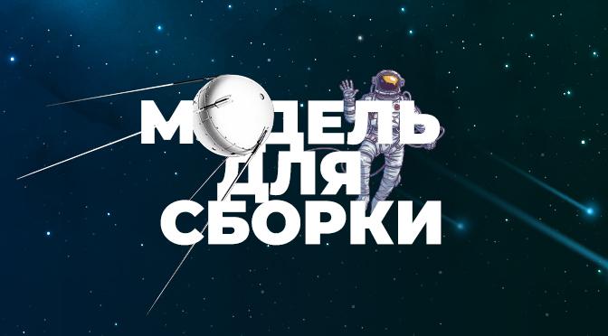 День космонавтики в Санкт Петербурге