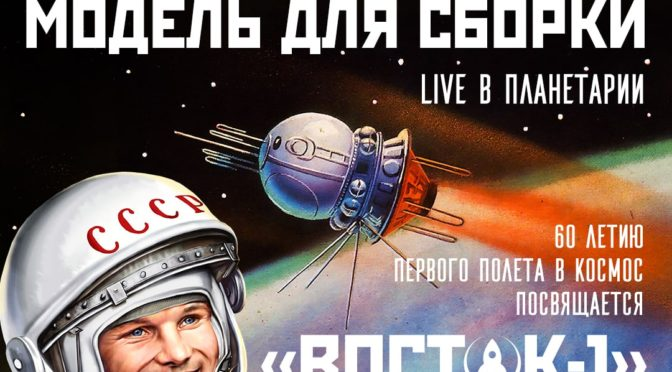 Восток-1, Санкт-Петербург